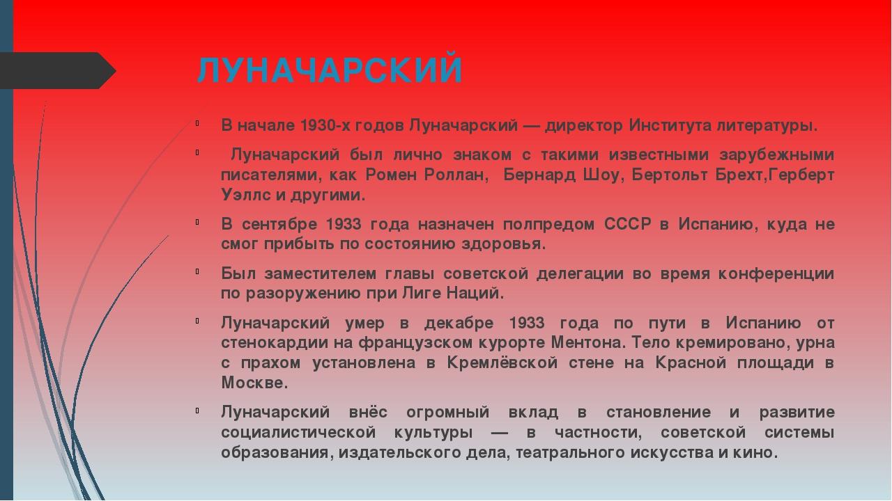 ЛУНАЧАРСКИЙ В начале 1930-х годов Луначарский — директор Института литературы...