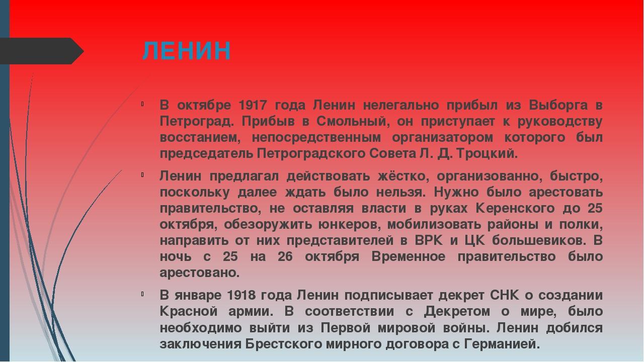 ЛЕНИН В октябре 1917 года Ленин нелегально прибыл из Выборга в Петроград. При...