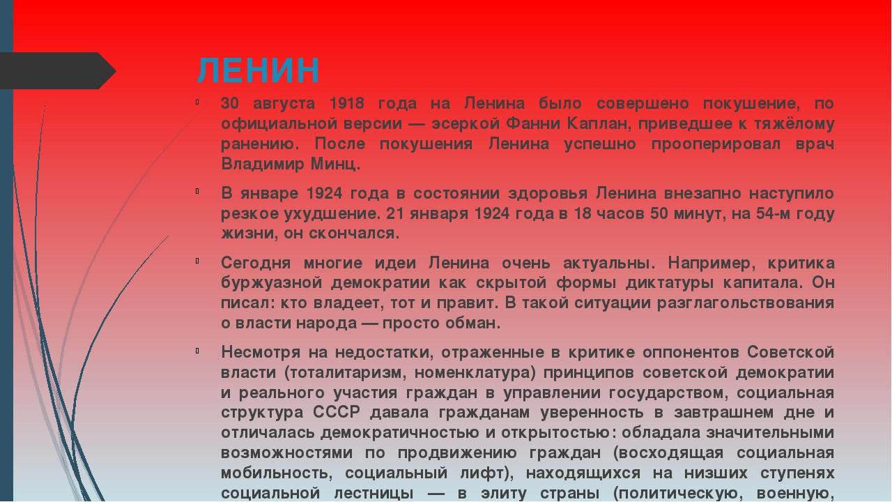 ЛЕНИН 30 августа 1918 года на Ленина было совершено покушение, по официальной...