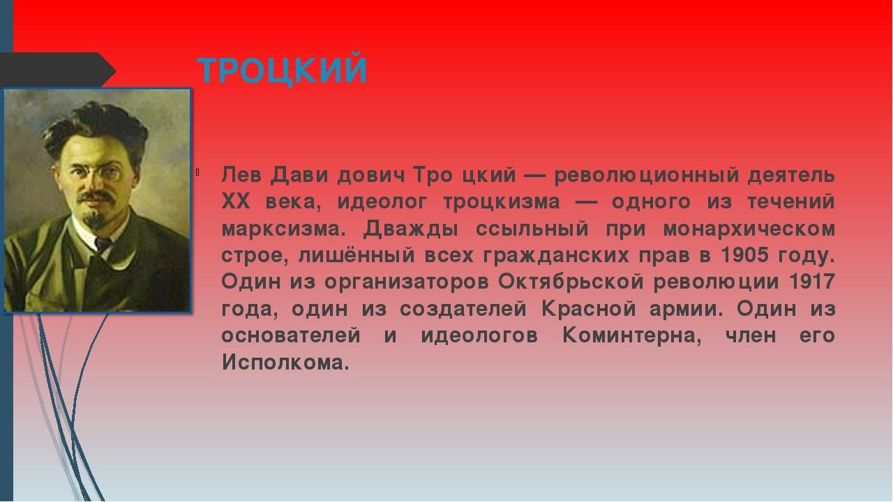 ТРОЦКИЙ Лев Дави́дович Тро́цкий — революционный деятель XX века, идеолог троц...