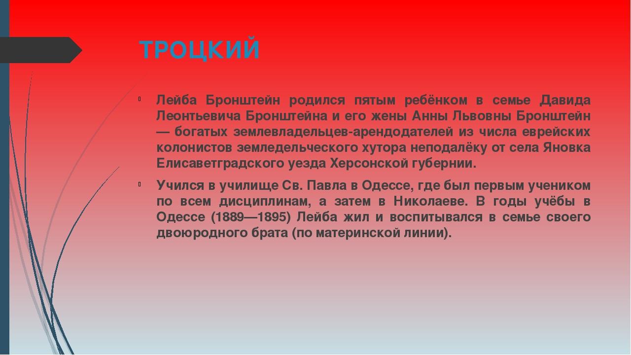 ТРОЦКИЙ Лейба Бронштейн родился пятым ребёнком в семье Давида Леонтьевича Бро...