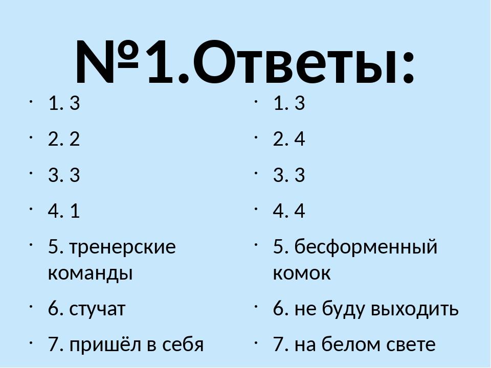№1.Ответы: 1. 3 2. 2 3. 3 4. 1 5. тренерские команды 6. стучат 7. пришёл в се...