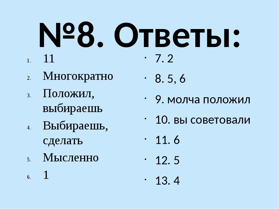 №8. Ответы: 11 Многократно Положил, выбираешь Выбираешь, сделать Мысленно 1 7...