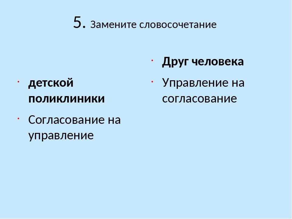 5. Замените словосочетание детской поликлиники Согласование на управление Дру...