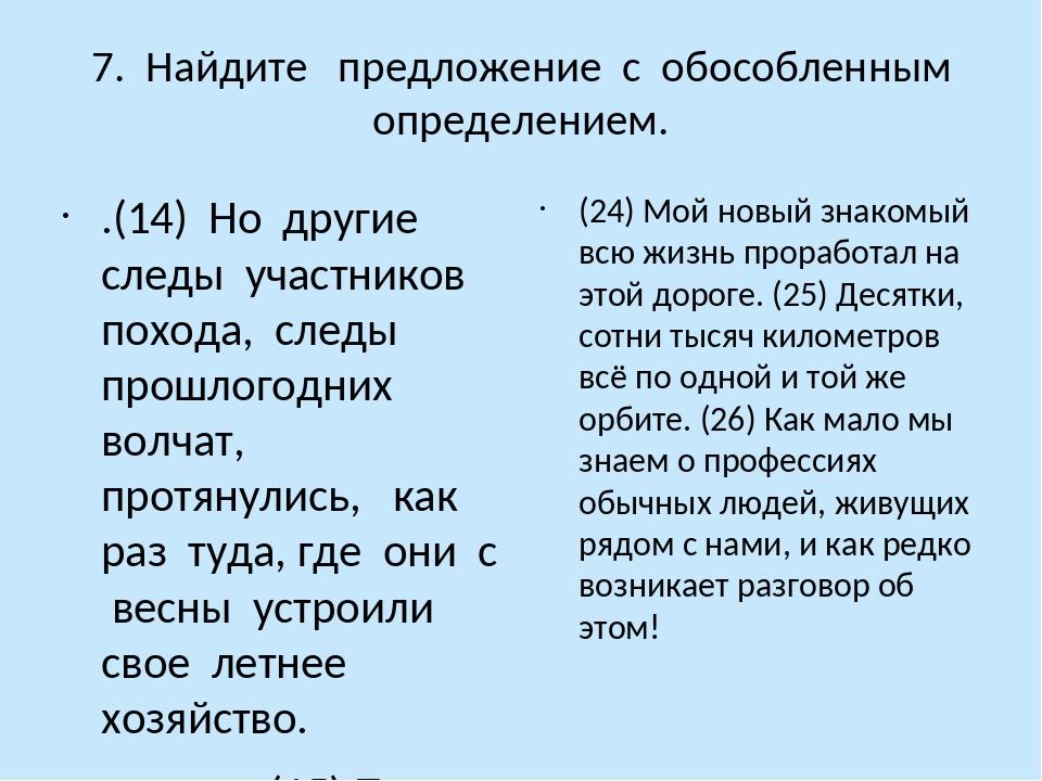 7. Найдите предложение с обособленным определением. .(14) Но другие следы уча...
