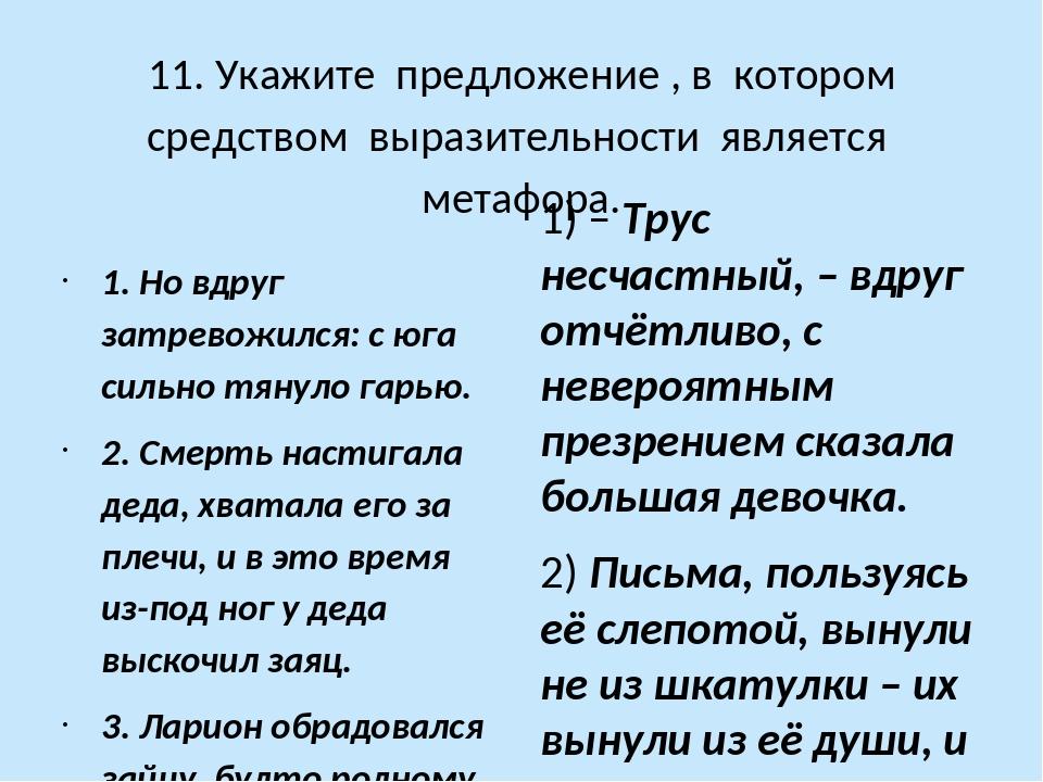 11. Укажите предложение , в котором средством выразительности является метафо...