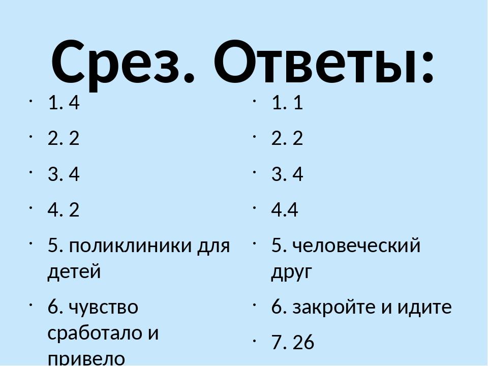 Срез. Ответы: 1. 4 2. 2 3. 4 4. 2 5. поликлиники для детей 6. чувство сработа...
