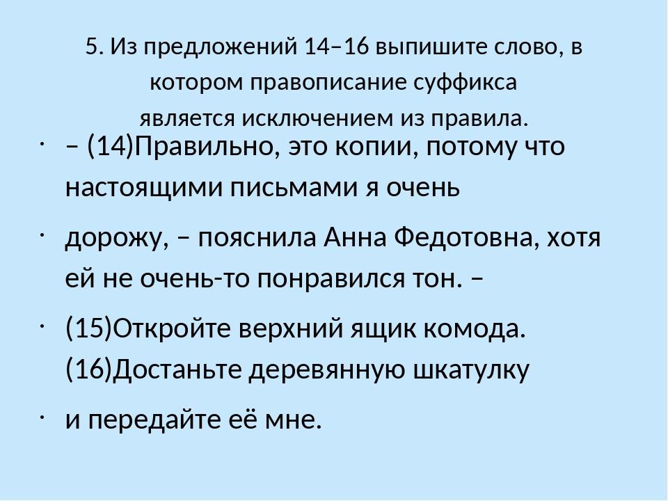 5. Из предложений 14–16 выпишите слово, в котором правописание суффикса являе...