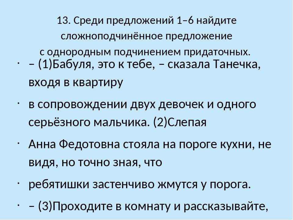 13. Среди предложений 1–6 найдите сложноподчинённое предложение с однородным...