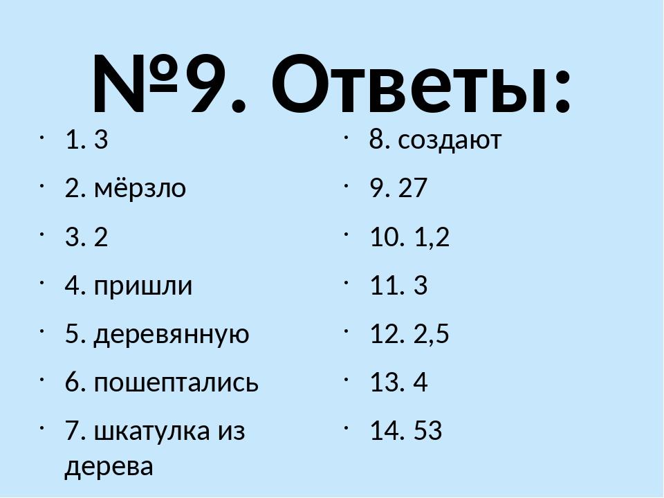 №9. Ответы: 1. 3 2. мёрзло 3. 2 4. пришли 5. деревянную 6. пошептались 7. шка...