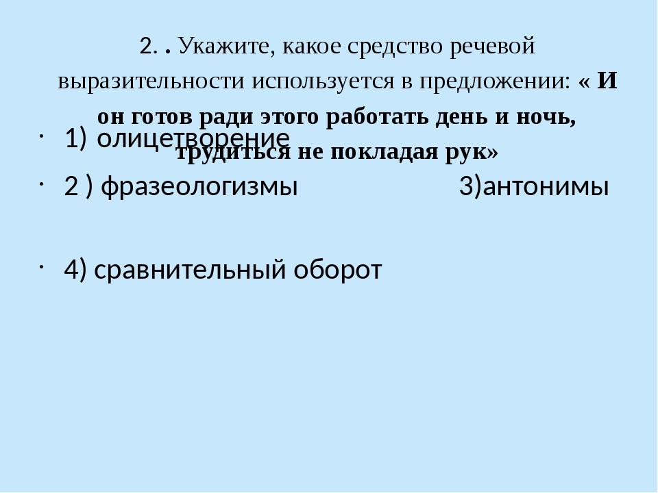 2. . Укажите, какое средство речевой выразительности используется в предложен...