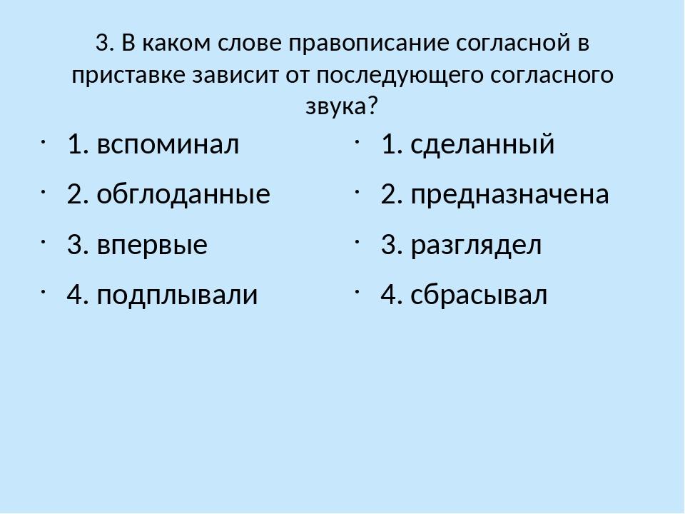 3. В каком слове правописание согласной в приставке зависит от последующего с...