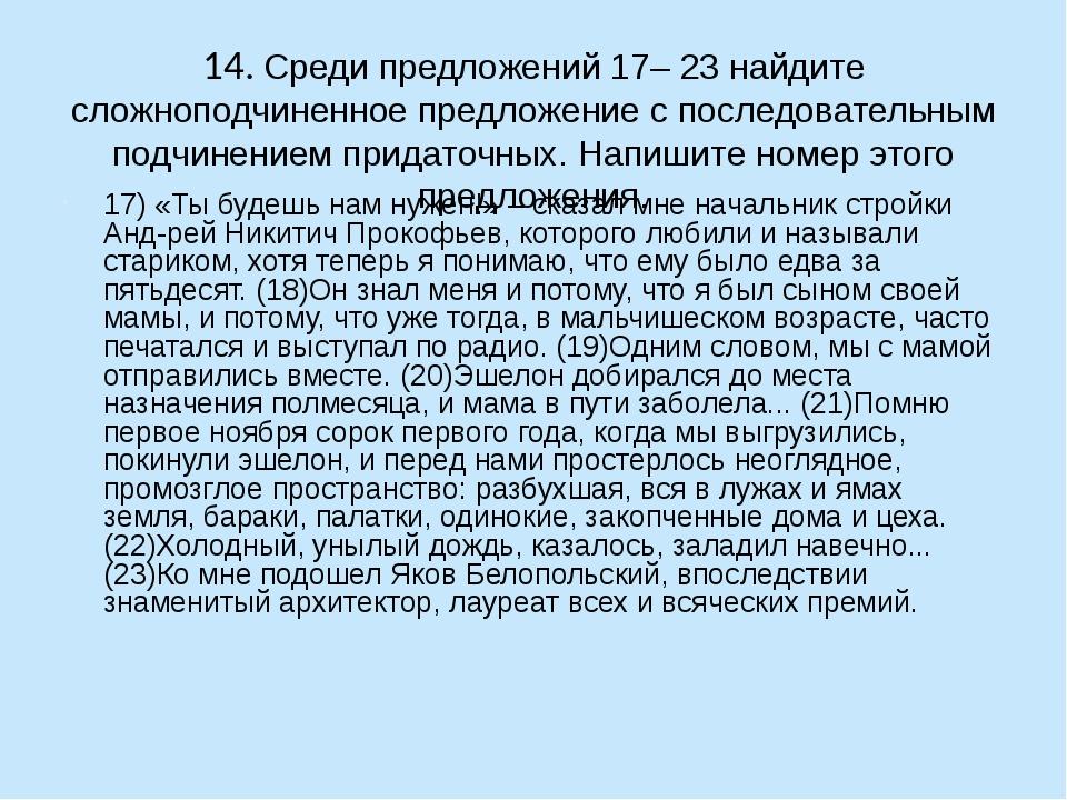 14. Среди предложений 17– 23 найдите сложноподчиненное предложение с последов...
