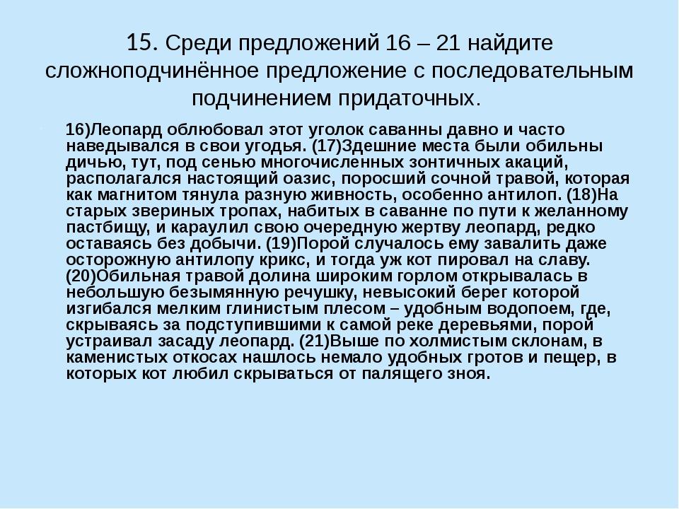 15. Среди предложений 16 – 21 найдите сложноподчинённое предложение с последо...
