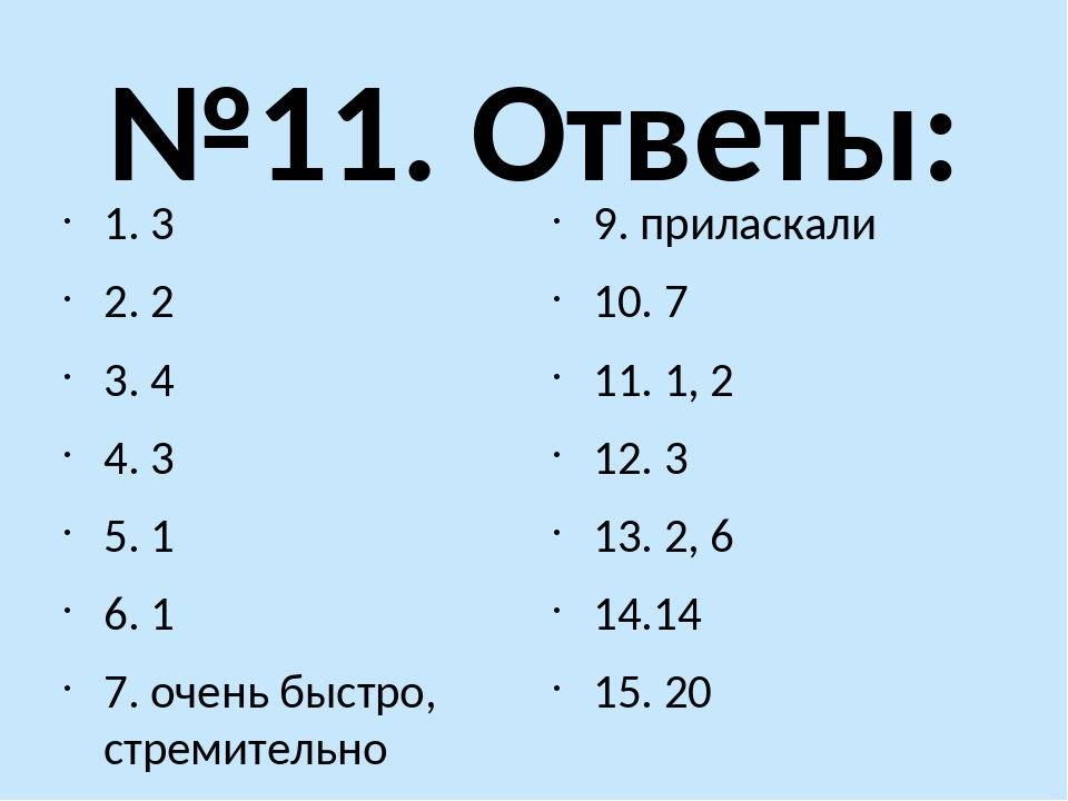 №11. Ответы: 1. 3 2. 2 3. 4 4. 3 5. 1 6. 1 7. очень быстро, стремительно 8. д...