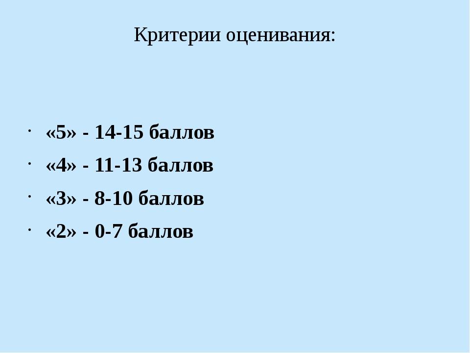 Критерии оценивания: «5» - 14-15 баллов «4» - 11-13 баллов «3» - 8-10 баллов...
