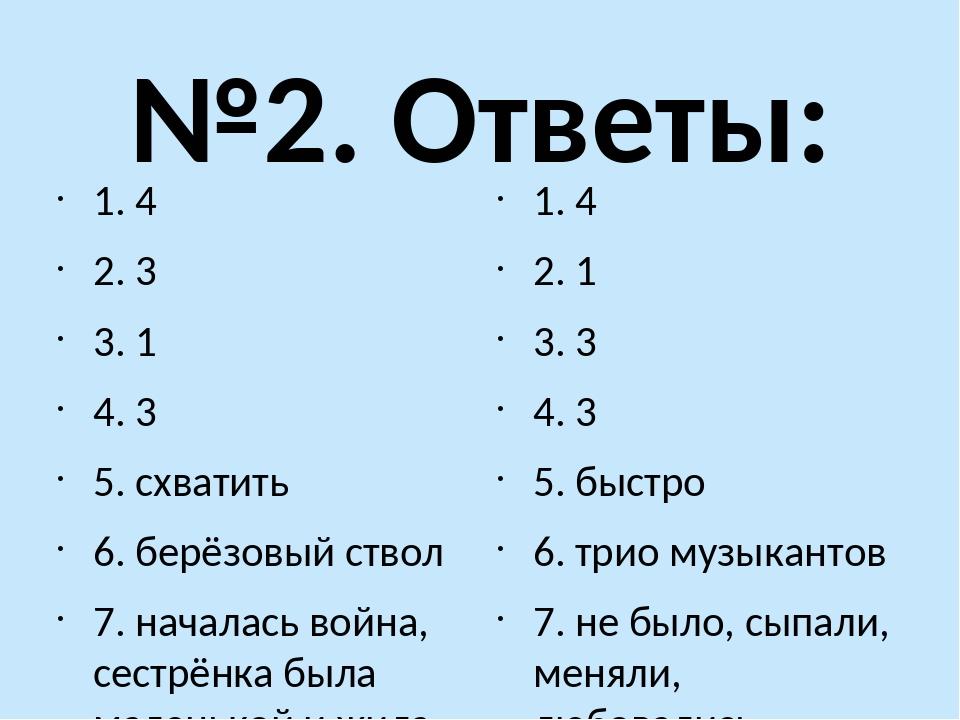 №2. Ответы: 1. 4 2. 3 3. 1 4. 3 5. схватить 6. берёзовый ствол 7. началась во...