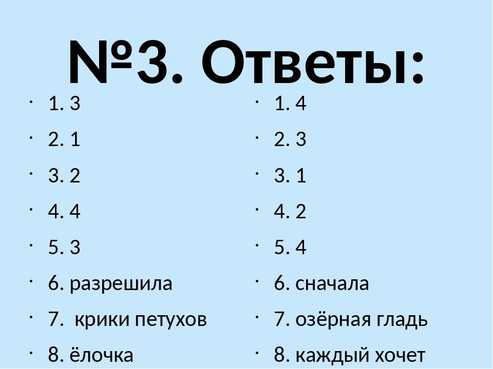 №3. Ответы: 1. 3 2. 1 3. 2 4. 4 5. 3 6. разрешила 7. крики петухов 8. ёлочка...