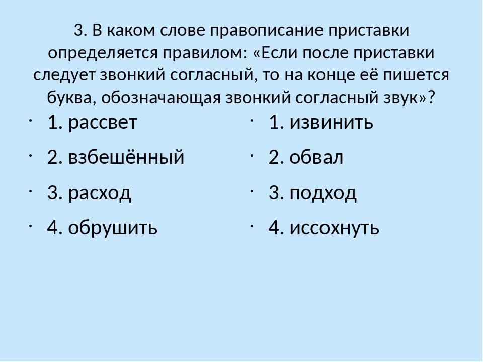 3. В каком слове правописание приставки определяется правилом: «Если после пр...