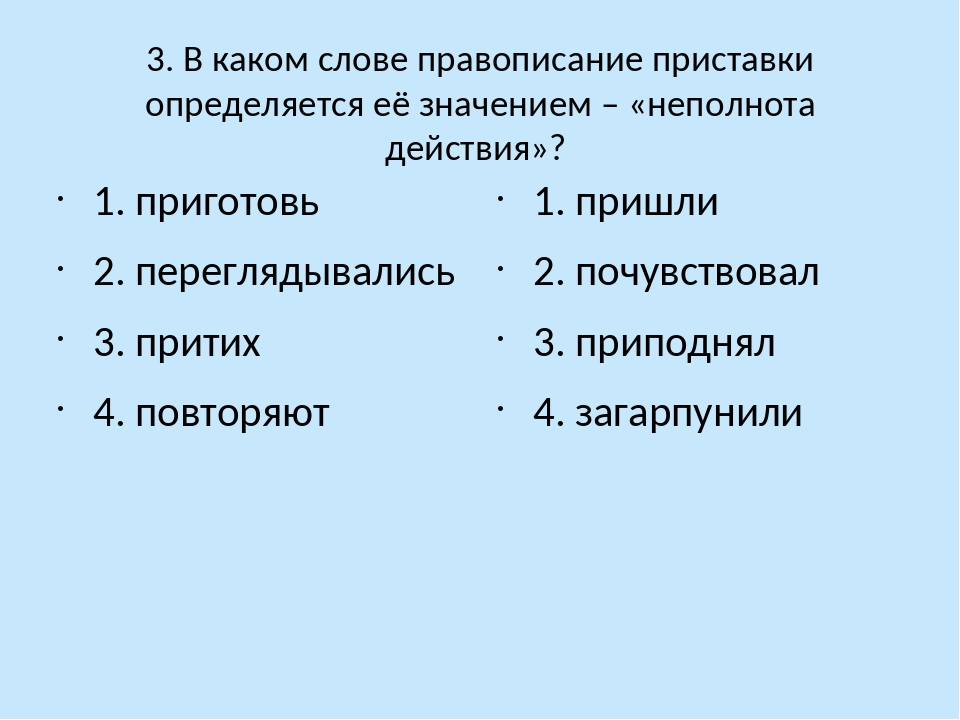 3. В каком слове правописание приставки определяется её значением – «неполнот...