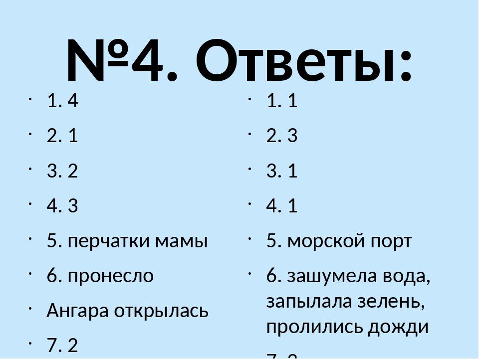 №4. Ответы: 1. 4 2. 1 3. 2 4. 3 5. перчатки мамы 6. пронесло Ангара открылась...