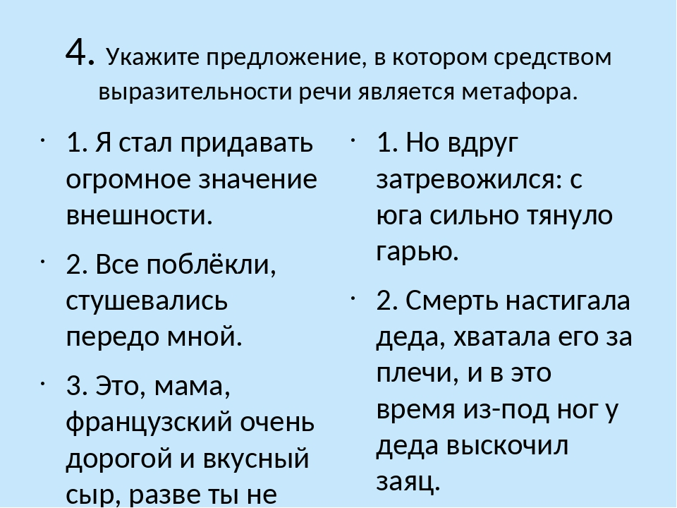 4. Укажите предложение, в котором средством выразительности речи является мет...