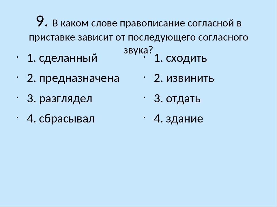 9. В каком слове правописание согласной в приставке зависит от последующего с...