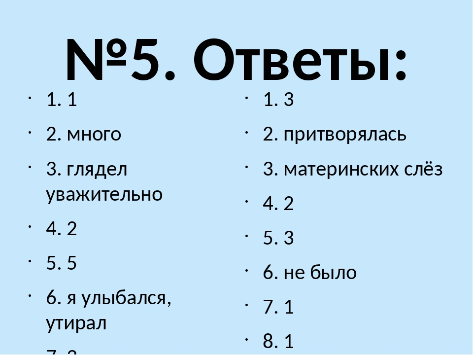 №5. Ответы: 1. 1 2. много 3. глядел уважительно 4. 2 5. 5 6. я улыбался, утир...