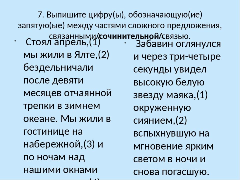 7. Выпишите цифру(ы), обозначающую(ие) запятую(ые) между частями сложного пре...