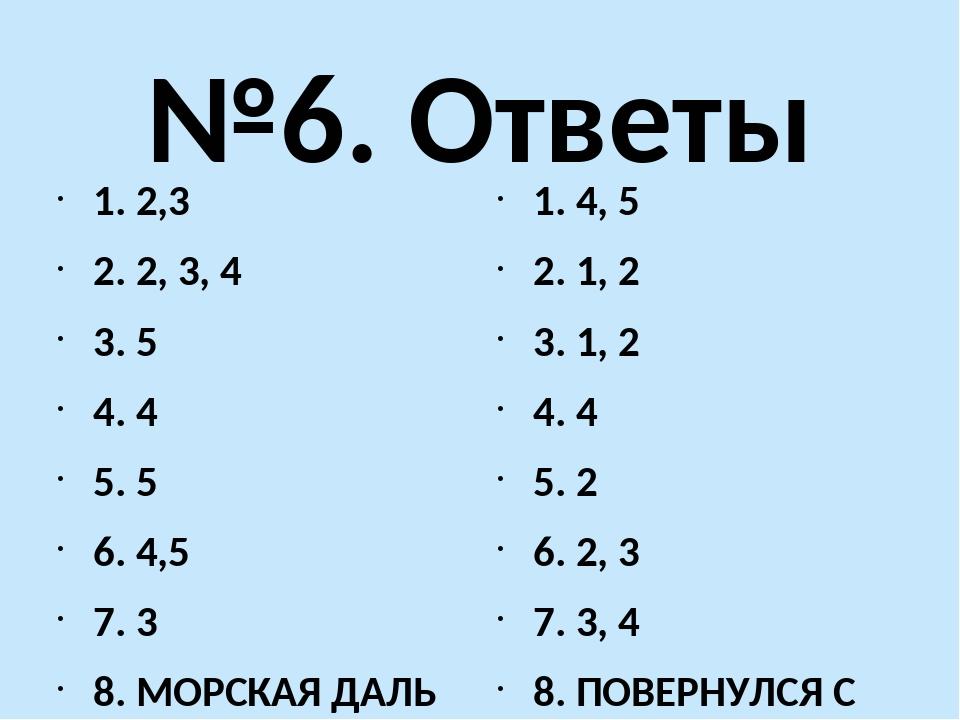 №6. Ответы 1. 2,3 2. 2, 3, 4 3. 5 4. 4 5. 5 6. 4,5 7. 3 8. МОРСКАЯ ДАЛЬ 9. КО...