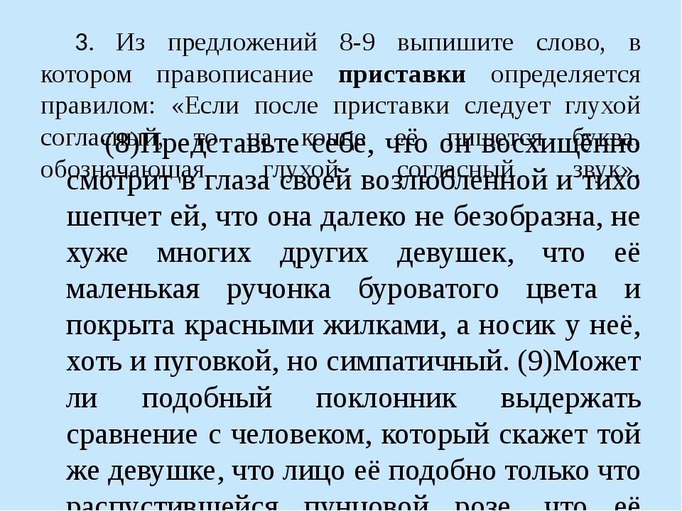3. Из предложений 8-9 выпишите слово, в котором правописание приставки опреде...