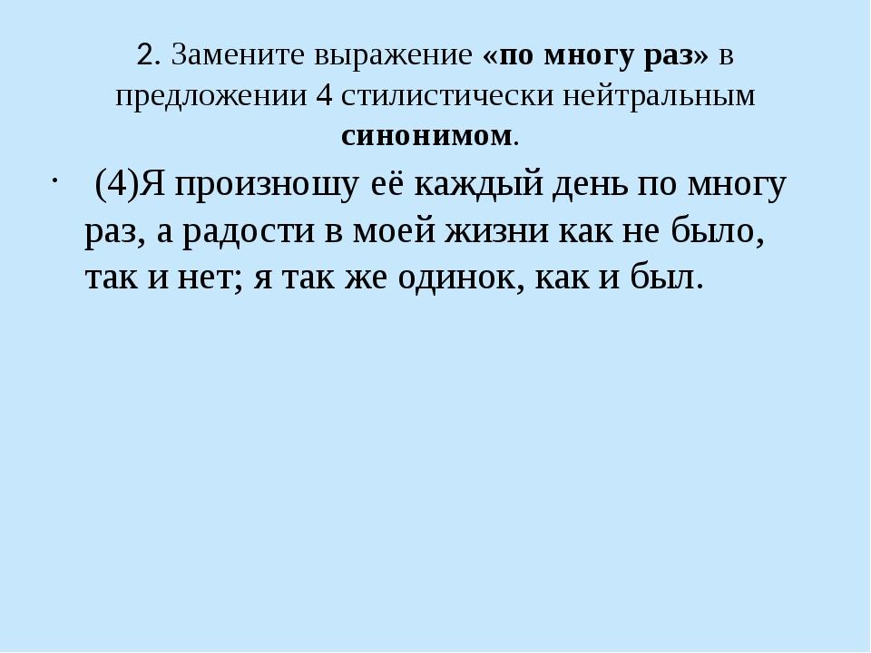 2. Замените выражение «по многу раз» в предложении 4 стилистически нейтральны...
