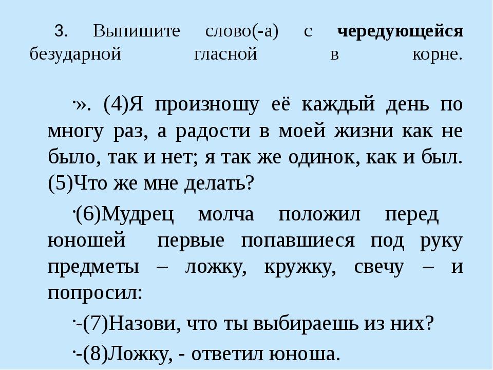 3. Выпишите слово(-а) с чередующейся безударной гласной в корне.  ». (4)Я пр...