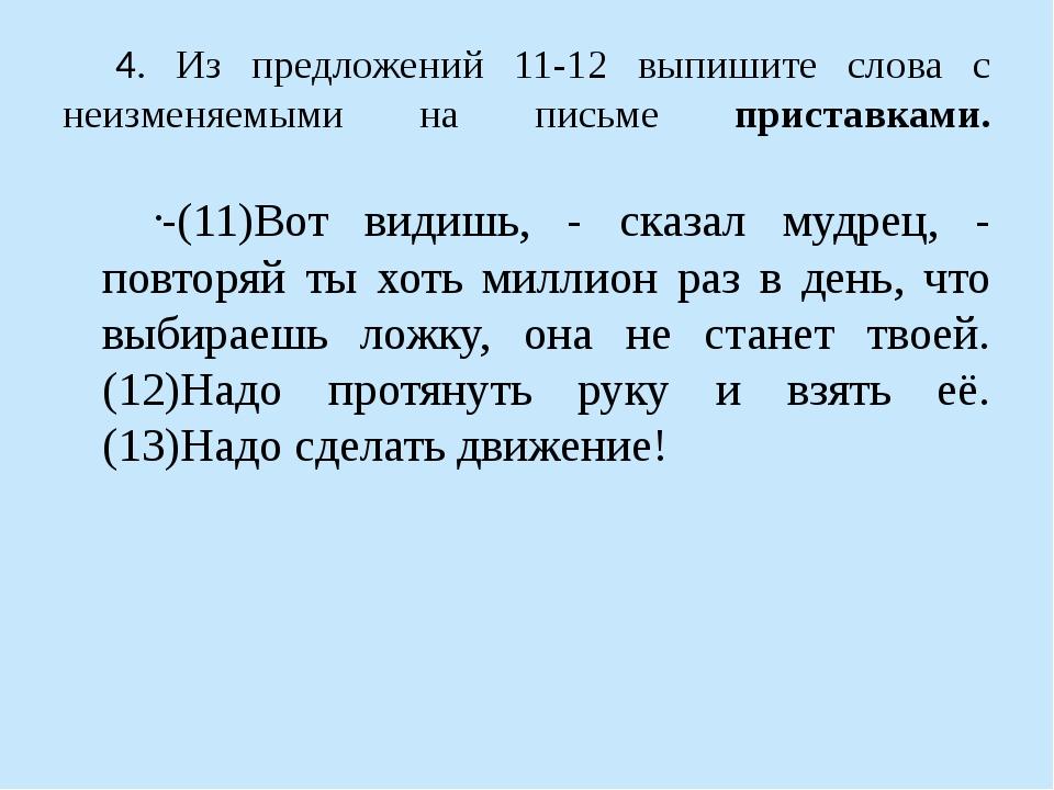 4. Из предложений 11-12 выпишите слова с неизменяемыми на письме приставками....