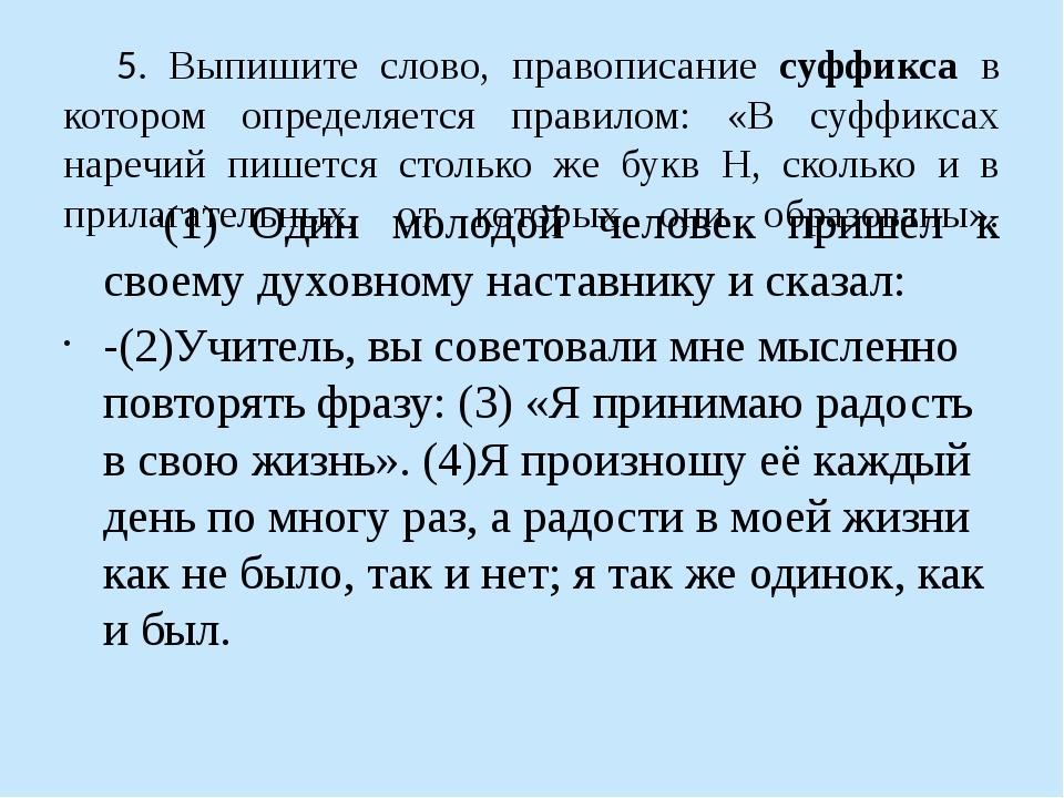 5. Выпишите слово, правописание суффикса в котором определяется правилом: «В...