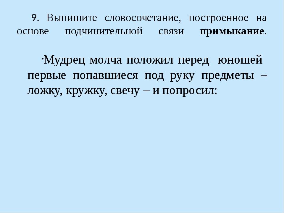 9. Выпишите словосочетание, построенное на основе подчинительной связи примык...