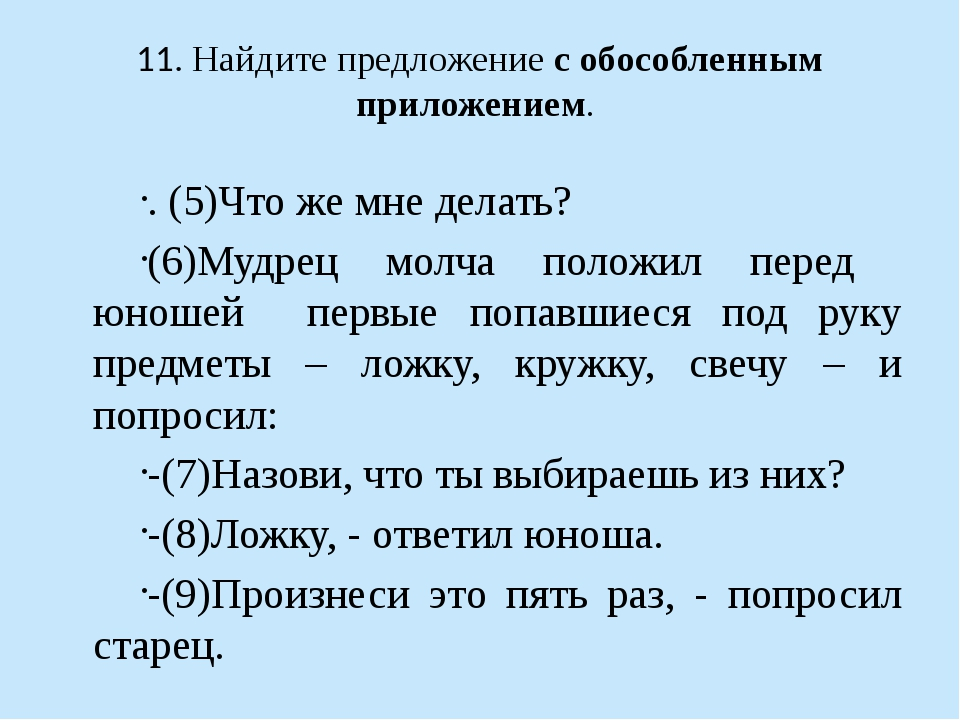 11. Найдите предложение с обособленным приложением. . (5)Что же мне делать? (...