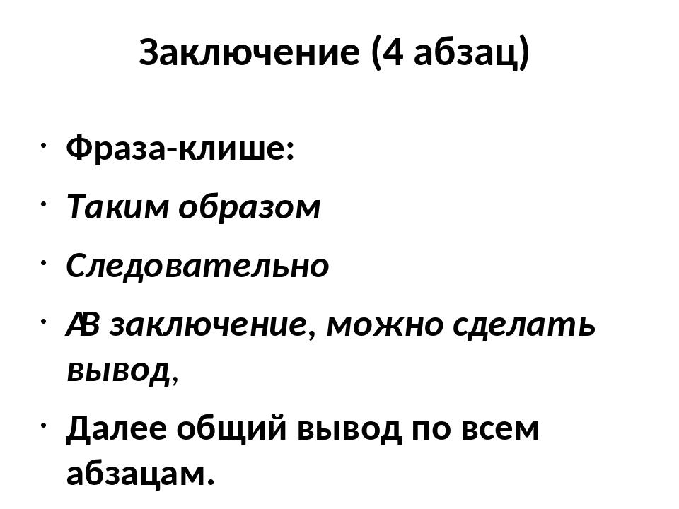 Заключение (4 абзац) Фраза-клише: Таким образом Следовательно В заключение,...