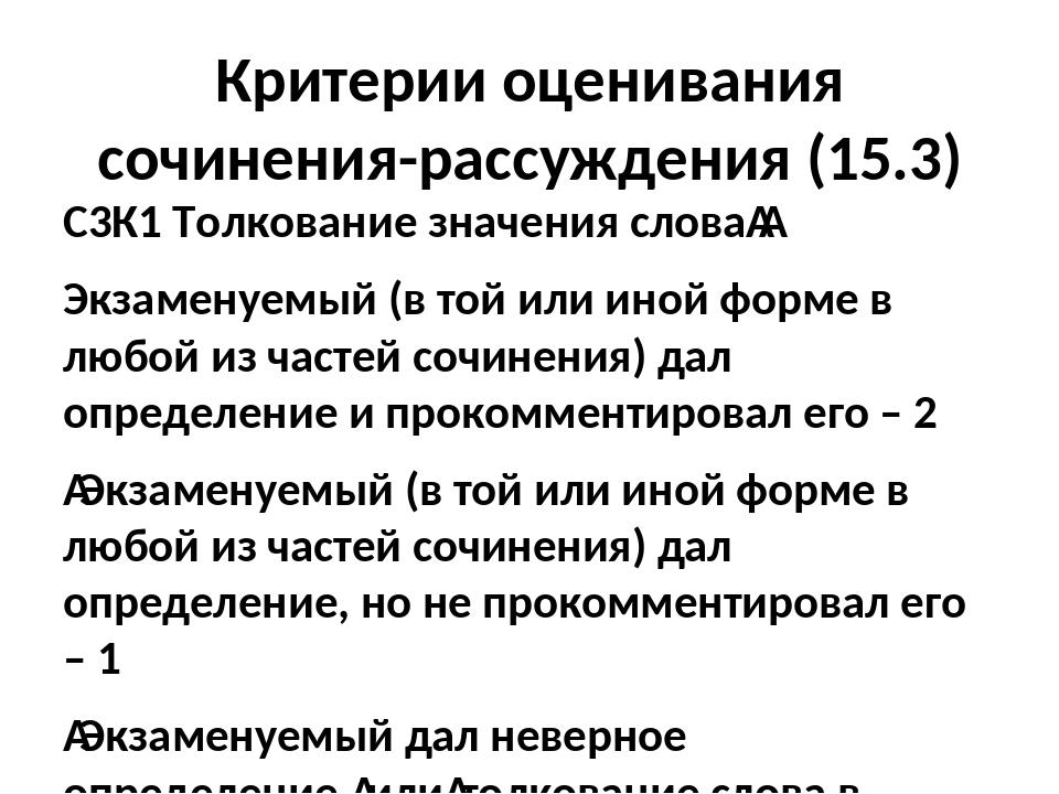 Критерии оценивания сочинения-рассуждения (15.3) С3К1 Толкование значения сло...