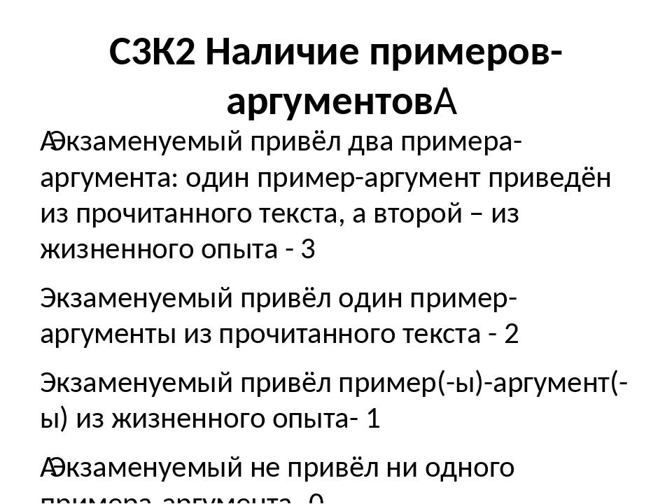 С3К2 Наличие примеров-аргументов Экзаменуемый привёл два примера-аргумента:...