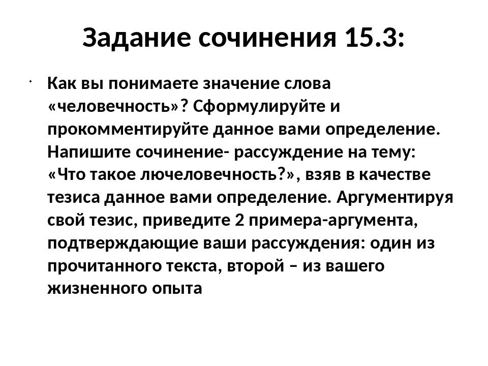 Задание сочинения 15.3: Как вы понимаете значение слова «человечность»? Сформ...