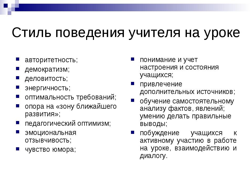 Стиль поведения учителя на уроке авторитетность; демократизм; деловитость; эн...