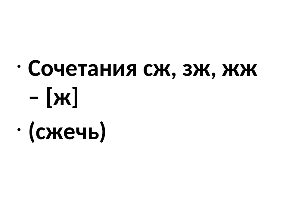 Сочетания сж, зж, жж – [ж] (сжечь)