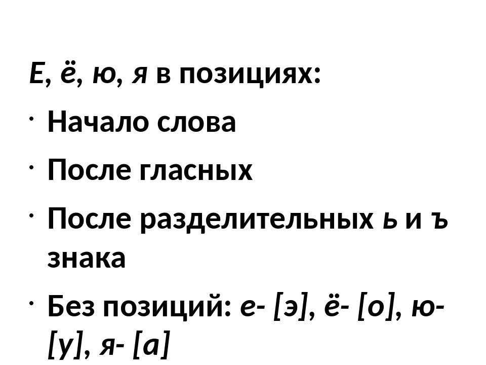 Е, ё, ю, я в позициях: Начало слова После гласных После разделительных ь и ъ...