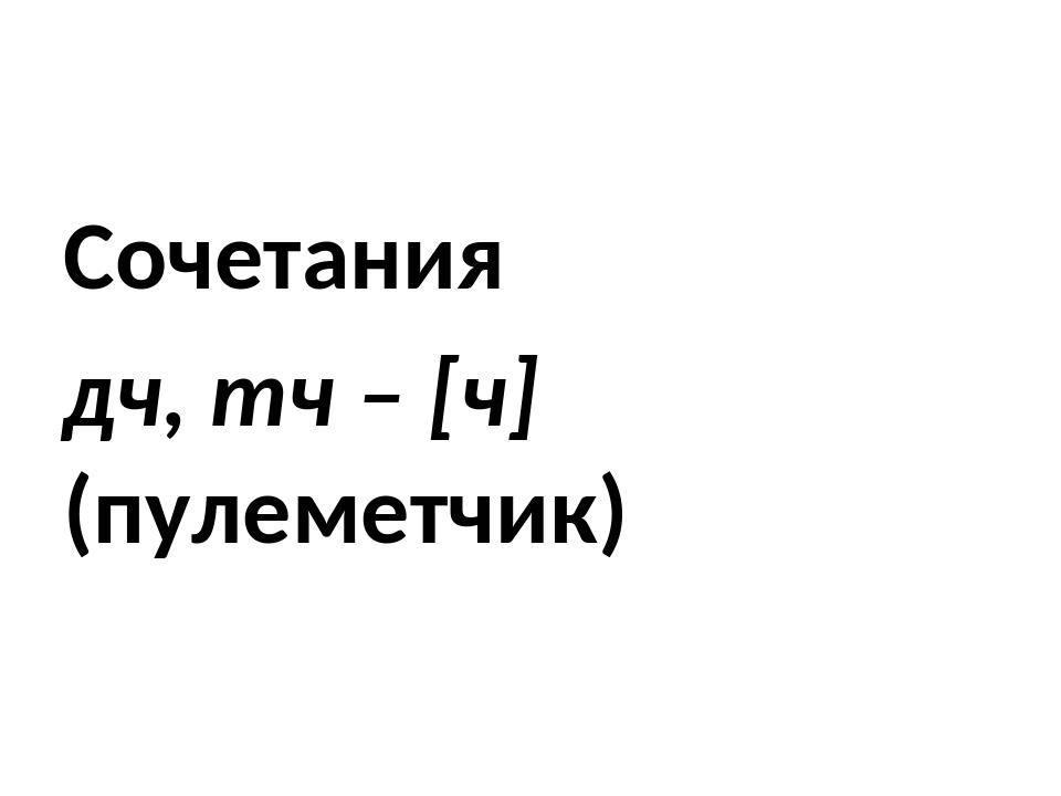 Сочетания дч, тч – [ч] (пулеметчик)
