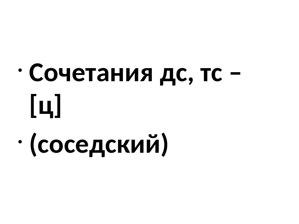 Сочетания дс, тс – [ц] (соседский)