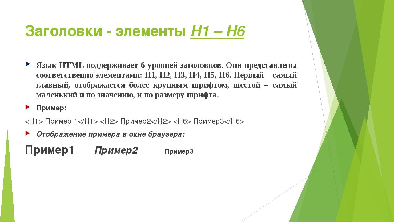 Заголовки - элементы H1 – H6 Язык HTML поддерживает 6 уровней заголовков. Они...