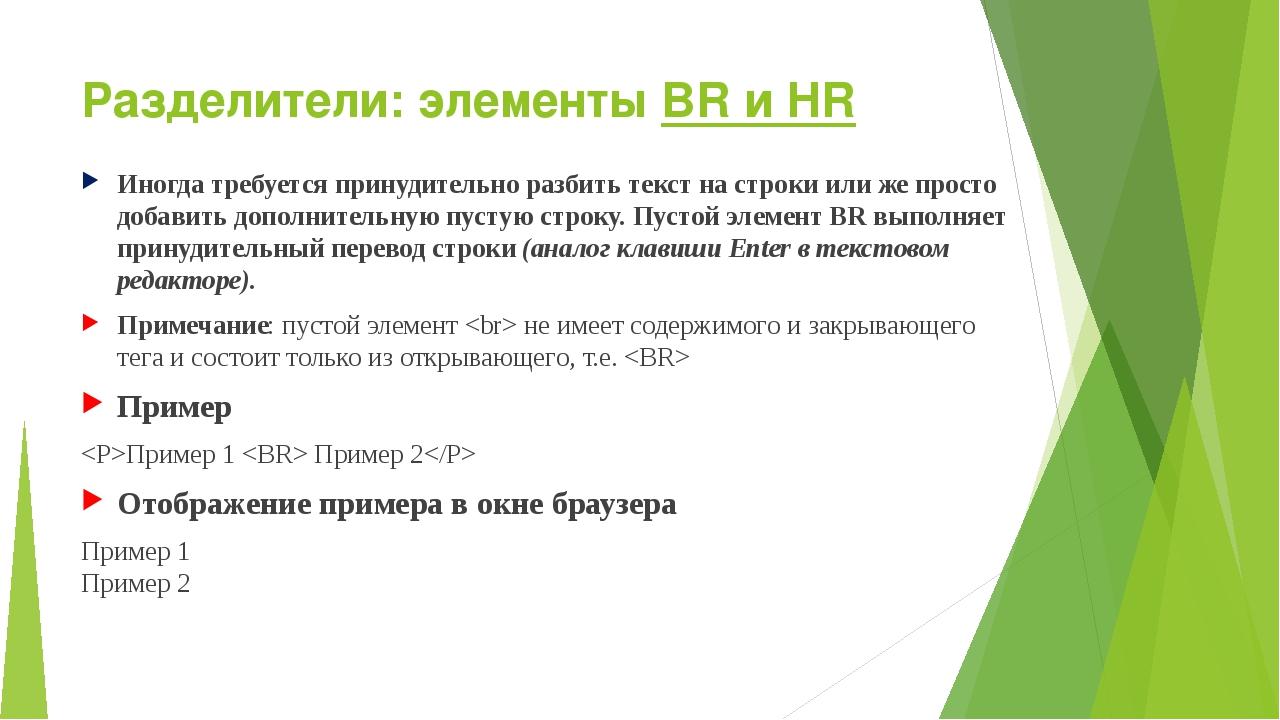 Разделители: элементы BR и HR Иногда требуется принудительно разбить текст на...