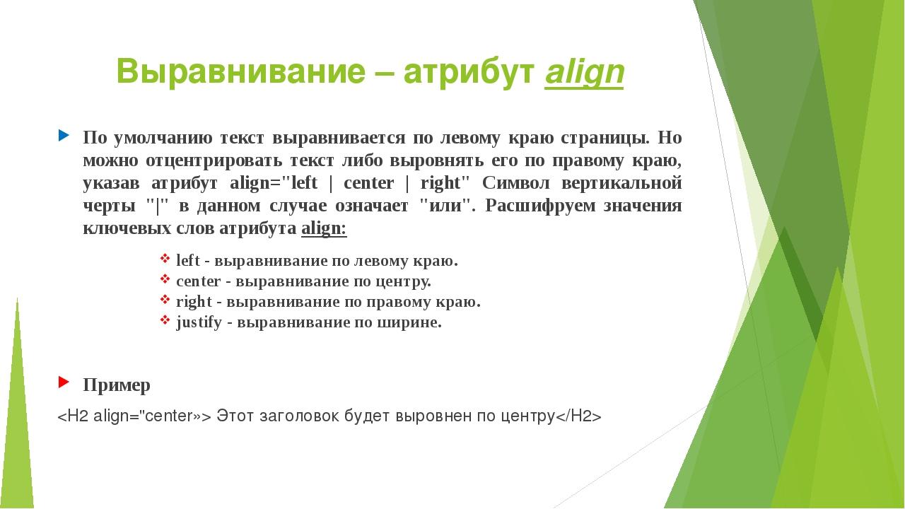 Выравнивание – атрибут align По умолчанию текст выравнивается по левому краю...