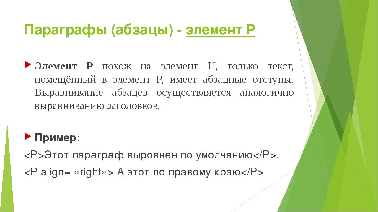Параграфы (абзацы) - элемент P Элемент P похож на элемент H, только текст, по...